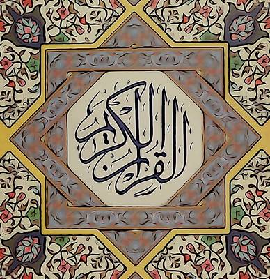 Painting - Quran by Salwa  Najm