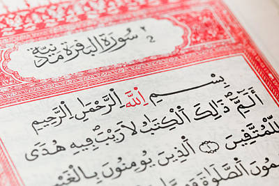 Quran Text Art Print by Tom Gowanlock