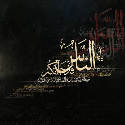 Arabian Painting - Quranic Ayaat by Corporate Art Task Force