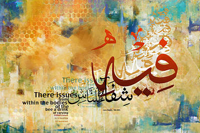 Caligraphy Painting - Quranic Healing Verse by Catf