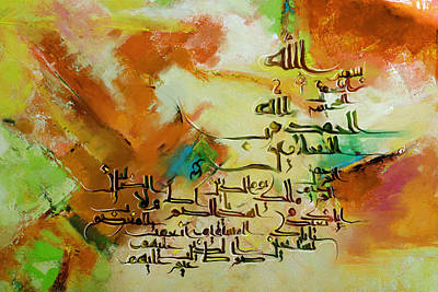 Surah Painting - Quranic Verse by Corporate Art Task Force