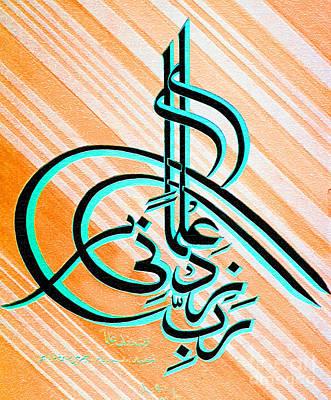 Allah Mixed Media - Rabbey Zidni Ilma by Hamid Iqbal Khan