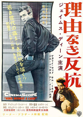 Rebel Without A Cause, Japanese Poster Art Print