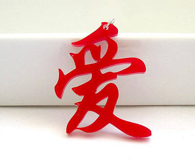 Perspex Necklace Jewelry - Red Chinese Calligraphy Love Pendant Necklace by Rony Bank