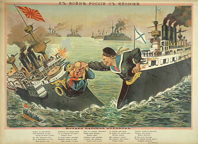 Russian Navy Song Art Print by British Library