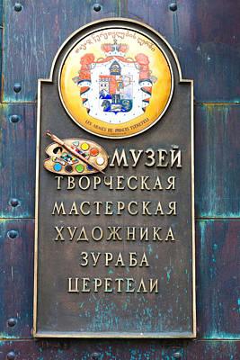 Russian Super-artist Sign, Zurab Art Print