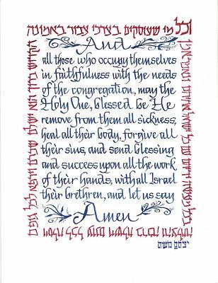 Calligraphic Drawing - Sabbath Prayer by Marty Fuller - Yitzchak Moshe