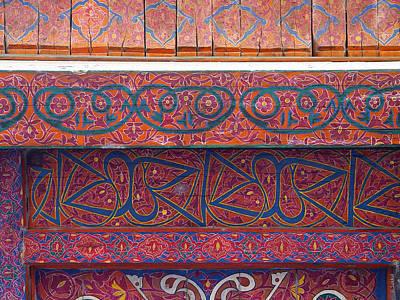 Sacred Calligraphy Art Print