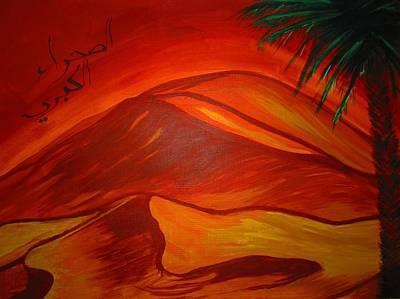 Painting - Sahara Kubry by Haleema Nuredeen