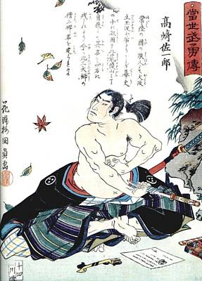 Painting - Samurai Seppuku by Reproduction