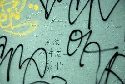 Wall Photograph - San Francisco Graffiti by Steven Richman