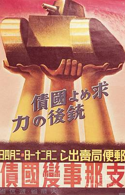 Second World War  Propaganda Poster For Japanese Artillery  Art Print by Anonymous