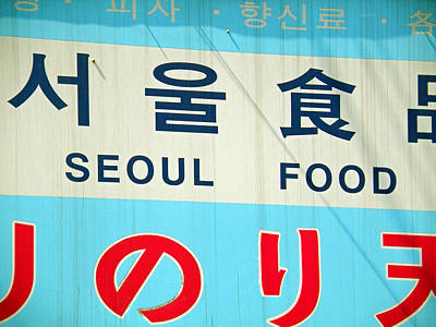 Soul Food Photograph - Seoul Food by Jean Hall