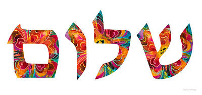 Judaic Painting - Shalom 12 - Jewish Hebrew Peace Letters by Sharon Cummings