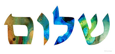 Judaic Painting - Shalom 15 - Jewish Hebrew Peace Letters by Sharon Cummings