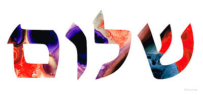 Judaic Painting - Shalom 7 - Jewish Hebrew Peace Letters by Sharon Cummings