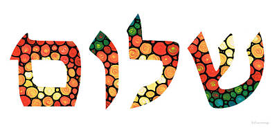 Judaic Painting - Shalom 9 - Jewish Hebrew Peace Letters by Sharon Cummings