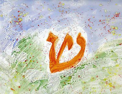 Painting - Shin - Hebrew by Linda Feinberg