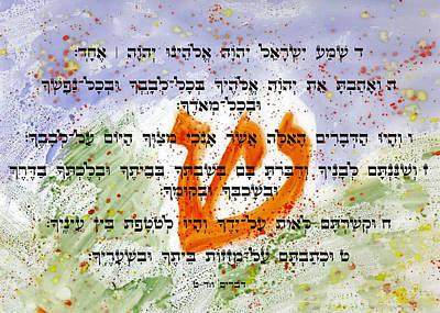 Painting - Shma Yisrael by Linda Feinberg