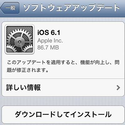 I Phone Photograph - Should I Update Ios 6.1? #apple #iphone by Futoshi Takami