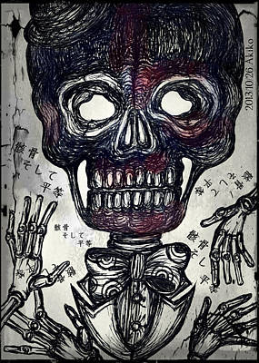 Artist Digital Art - Skull And Equality by Akiko Okabe