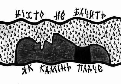 Weep Drawing - Stone Weep by Igor Tykholaz