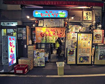 Storefronts Series 001 Kyushu Jangara Art Print by C Sakura
