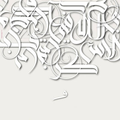 Digital Art - Tabyyeed-white Lettering Square by Mamoun Sakkal