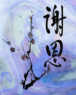 Art Print featuring the mixed media Thank You Shaon Gratitude by Peter v Quenter