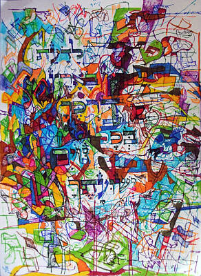 Creativity Drawing - That Hashem And His Ways Become Known In The World by David Baruch Wolk