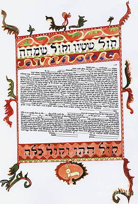 Painting - The Barcelona Celebration Ketubah by Esther Newman-Cohen
