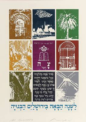 Painting - The Bezalel Haggadah by Celestial Images
