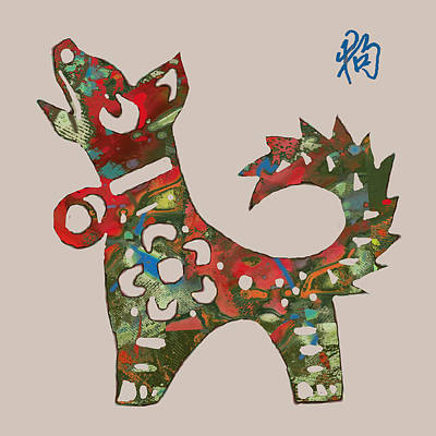 The Chinese Lunar Year 12 Animal - Dog  Pop Stylised Paper Cut Art Poster Art Print by Kim Wang