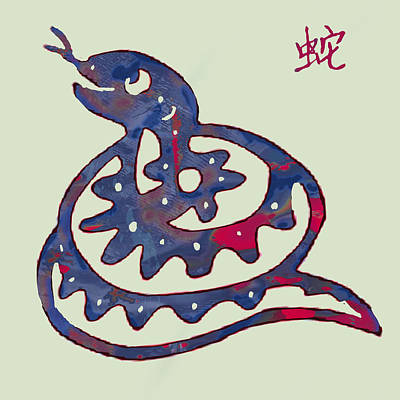 1941 Drawing - The Chinese Lunar Year 12 Animal - Snake  Pop Stylised Paper Cut Art Poster by Kim Wang