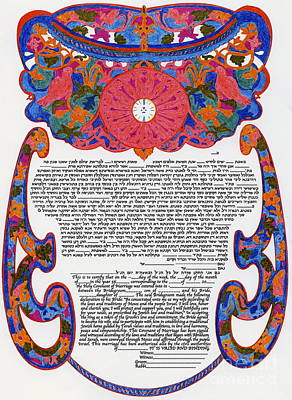 Drawing - The Crown Ketubah by Esther Newman-Cohen