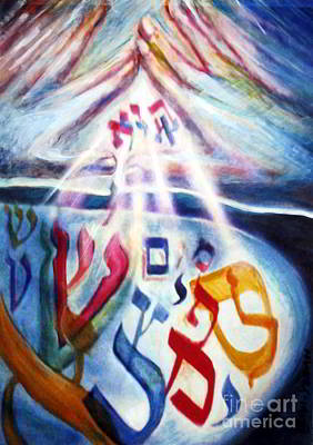 Painting - The Descent Of The Letters by Yael Avi-Yonah