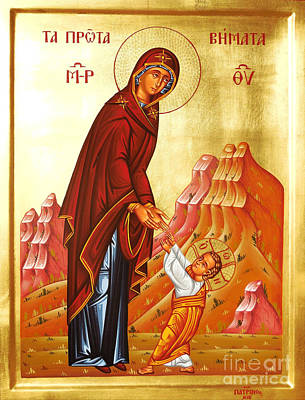Byzantine Icon Painting - The First Steps by Theodoros Patrinos