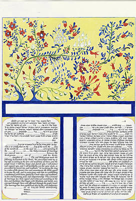 Painting - The Garden Of Eden Ketubah by Esther Newman-Cohen