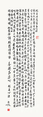 Chinese Calligraphy Painting - The Heart Sutra Brushed In Gyosho by Nadja Van Ghelue