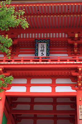 The Main Entrance To The Famous Kyoto Art Print