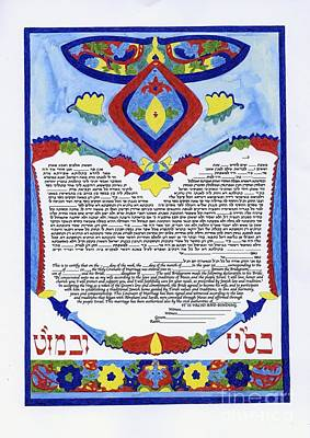 Painting - The Mazal Tov Ketubah by Esther Newman-Cohen