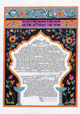 Judaica Drawing - The Moroccan Floral Ketubah by Esther Newman-Cohen
