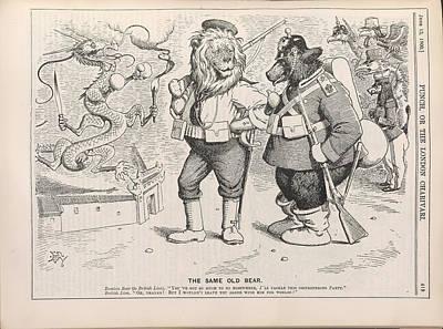 The Same Old Bear Art Print