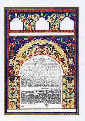 Drawing - The Tetuan Portals Ketubah by Esther Newman-Cohen