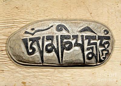 Tibetan Mani Stone - Om Mani Padme Hum Art Print