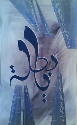 Arabic Painting - Tigris River by Ali ArtDesign