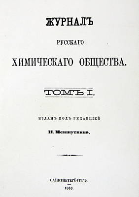 Title Page Of The Principles Of Chemistry Art Print
