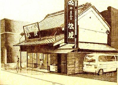 Tochigi Sweet House Art Print
