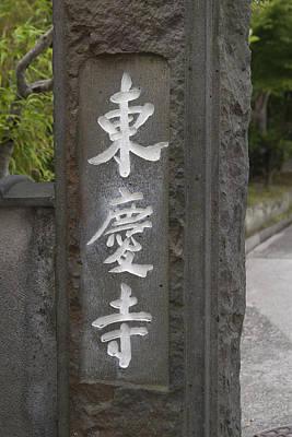 Photograph - Tokeiji Temple by Masami Iida