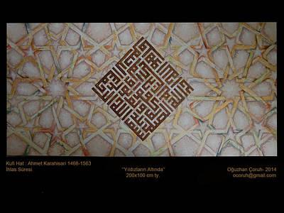under the star - IHLAS Kur'an Art Print by Oguzhan  Coruh